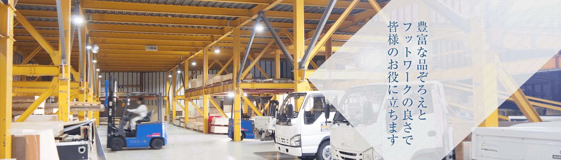 タカセー資材倉庫